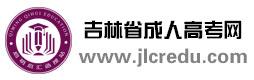 吉林省成人高考报名网